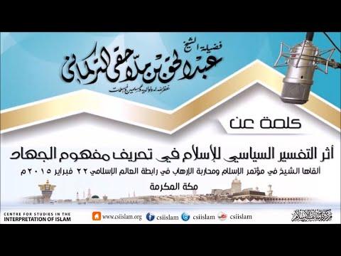 'أثر التفسير السياسي للإسلام في تحريف مفهوم الجهاد الشيخ عبد الحق التركماني'