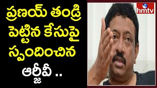 RGV reacts on Pranay's father complaint against Murder mov..