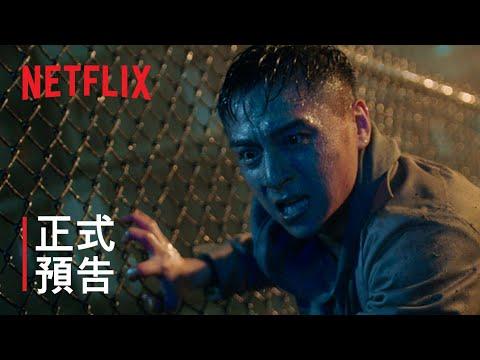 角頭外傳浪流連 | 正式預告 | Netflix