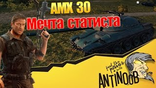 AMX 30 [Мечта статиста] World of Tanks (wot)
