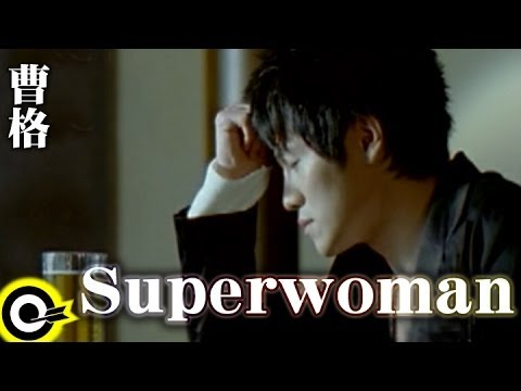 曹格 Gary Chaw【Superwoman】Official Music Video