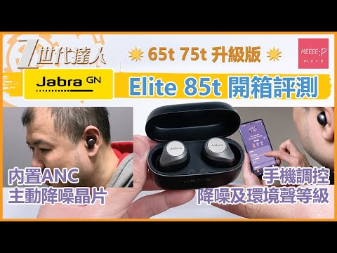Jabra Elite 85t 開箱評測 | 65t 75t 升級版 內置ANC主動降噪晶片 手機調控降噪及環境聲等級