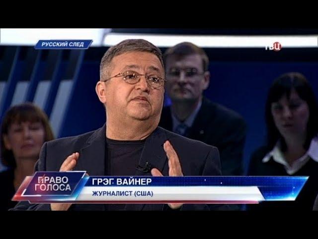 Право голоса: Русский след