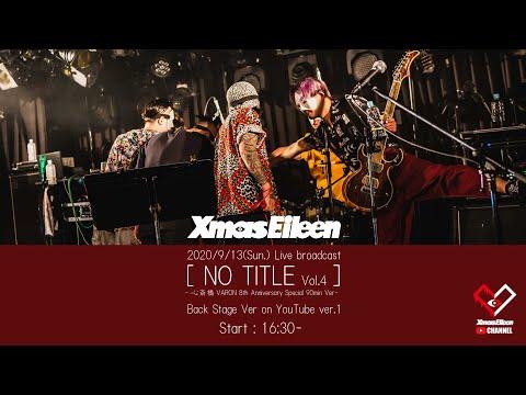NO TITLE vol.4 Backstage ver1 (公開リハ配信前)