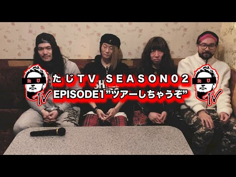 たじTV SEASON02 / EPISODE1