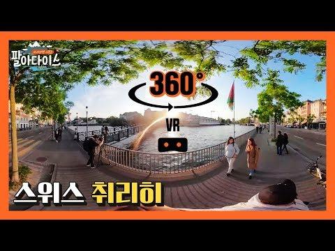 [4K/360°] 스위스 여행 뽐뿌 오는 영상! 스위스 취리히 360VRㅣSwitzerland 360 VR videoㅣ사서고생2 팔아다이스