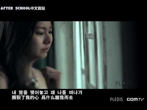 《 中韓字 》After School - Because of You