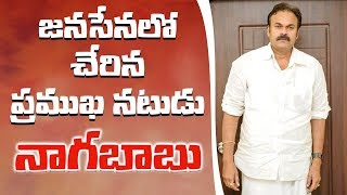 Breaking: Nagababu joins Janasena Party- Pawan Kalyan-Live..