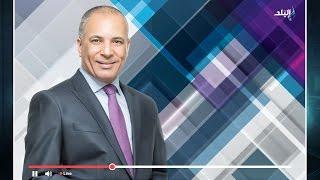 على مسئوليتي - أحمد موسى - مع احمد موسى | الحلقة الكاملة 26-12-2016 ...