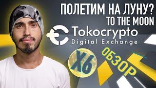 Бинанс Tokocrypto TKO новый лаунчпад Tokocrypto TKO, токен TKO на лаунчпул launchpad, BNB 2021