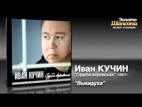 Иван Кучин - Выкидуха (Audio)