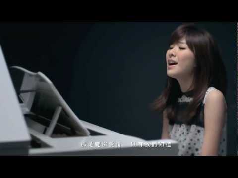 關詩敏《魔法愛情 First Love》MV 官方HD版