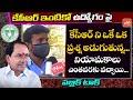Public Talk On Telangana Govt Jobs Notifications | CM KCR 50K Jobs Notification | YOYO TV Channel
