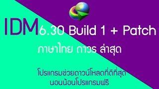 ติดตั้ง IDM 6.30 Build 1 [ตัวเต็ม] ล่าสุด ถาวร ไทย  + Patch