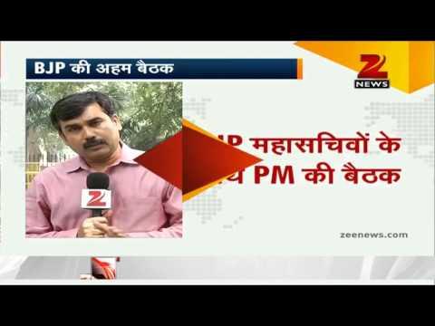 भाजपा महासचिवों से पीएम मोदी ने की मुलाकात