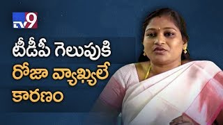 'I thank Roja for her contribution in TDP's Grand Win' - T..
