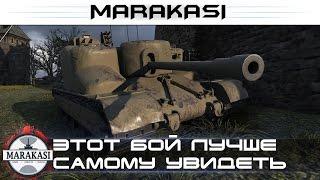 Этот бой лучше самому увидеть World of Tanks AT-15 7600 dmg