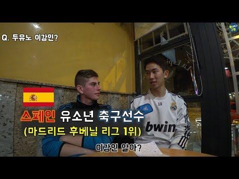 [현지인터뷰]스페인 유소년 선수가 생각하는 한국 축구의 문제점(Feat.두유노 시리즈)