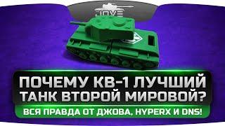 Почему КВ-1 лучший танк Второй Мировой? Вся правда от Джова, HyperX и DNS!