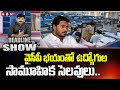 Anantapur MPDO Office All Staff On Leave Due To YCP Two Groups War | Headlines Show | ABN Telugu