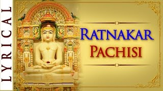 Ratnakar Pachisi in Gujarati | Jain Stotra | Jain Stavan | Jai Jinendra