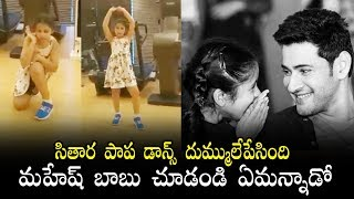 Mahesh Babu's daughter Sitara superb dance to Telugu song..