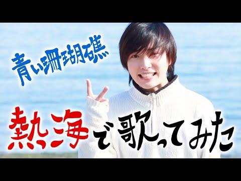【男性カバー】「青い珊瑚礁/松田聖子」を熱海で歌ってみた!(フル・歌詞付き)