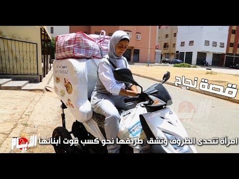 شاهد.. قصة مشروع بسيط لامرأة مغربية تكافح لأجل قوت أبنائها