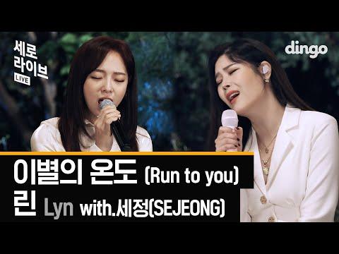 린(LYn)with.세정(SEJEONG)-이별의 온도(Run to you)LIVE [세로라이브]