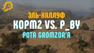 KOPM2 vs. P_BY. РОТА gromzor`a. Эль-Халлуф