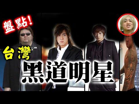 【窩草】台灣的黑道明星有哪些?勢力大到不敢想像!