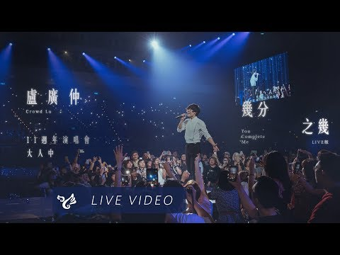 盧廣仲 Crowd Lu 【幾分之幾 You Complete Me】 11週年 大人中 演唱會 Official Live Video