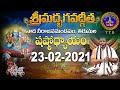 శ్రీమద్భగవద్గీత | SRIMADBHAGAVADGITA | TIRUMALA | 23-02-2021 | SVBC TTD