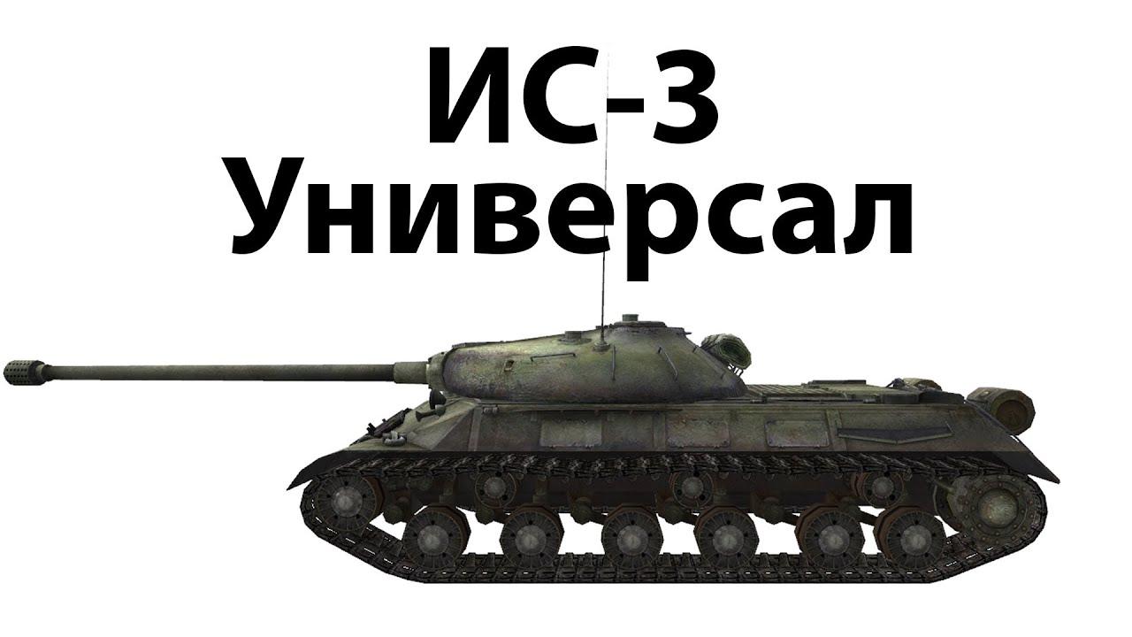 ИС-3 - Универсал