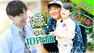 """Dad Where Are We Going S05 Be Ready For A """"Painful Punishment"""" EP.4【 Hunan TV official channel】"""
