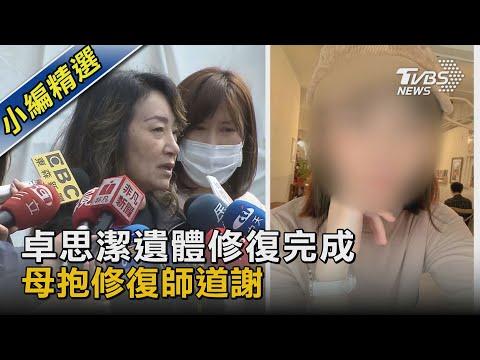 卓思潔遺體修復完成 母抱修復師道謝|TVBS新聞