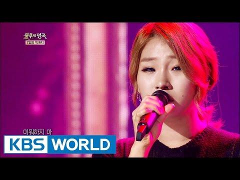 Son Seungyeon - Remember | 손승연 - 기억해줘 [Immortal Songs 2/2016.07.16]