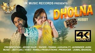 Dholna – Pamma Lassaria Ft Jaswinder Jassi