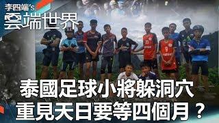 泰國足球小將躲洞穴 重見天日要等四個月?-李四端的雲端世界