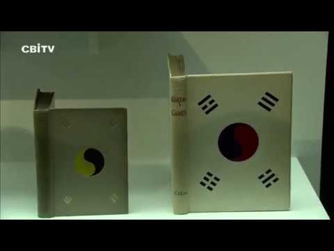 대한민국 역사의 희로애락을 담다 - 대한, 태극기 특별전