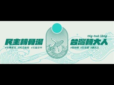 【台灣民主轉骨湯】音樂晚會 @烏日高鐵站停車場