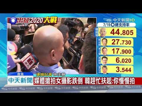 20190715中天新聞 搶拍「韓拜會朱」攝影跌跤 韓停腳步急扶