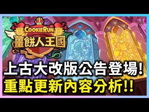 薑餅人王國 | 4月8號上古大改版公告登場