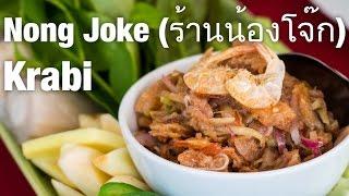 One of the Best Restaurants in Krabi, Thailand: Nong Joke (ร้านน้องโจ๊ก)