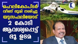 Helicopter crash destroys land, Landlord demands Rs 2 crore from M A Yusuf Ali | Kaumudy