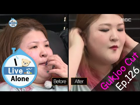 [I Live Alone] 나 혼자 산다 - Lee Gook Joo Open her makeup 20151009