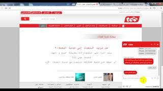خدمه الدعم الفنى online على موقع المصريه للاتصالات لحل جميع المشاكل ...