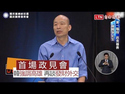 首場政見會 韓申論強調高雄 再談發財外交