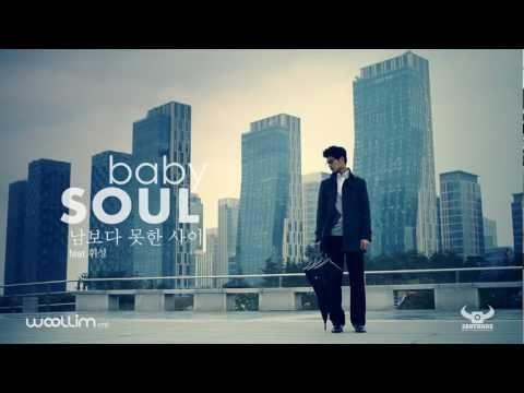 BabySoul 남보다못한사이(Stranger) Feat.휘성