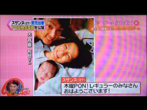 スザンヌ 出産 親子3ショット